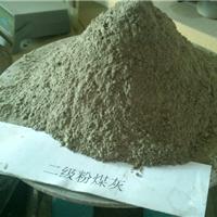供应三级粉煤灰