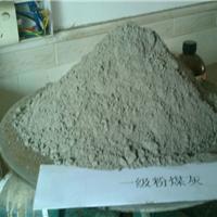 供应特质粉煤灰