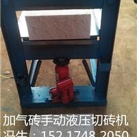 供应小型油压加气切砖机