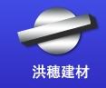 东莞市洪穗建材实业有限公司