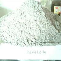 供应一级粉煤灰