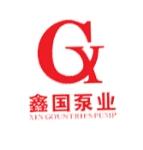 石家庄鑫国泵业有限公司