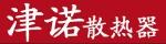 天津市津诺德斯散热器有限公司