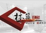 四川标筑装饰工程有限公司