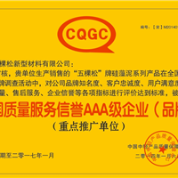 全国质量服务信誉AAA级企业(品牌)