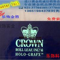 供应美国烫金纸,皇冠CROWN烫金纸