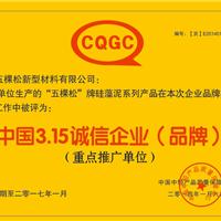 中国3.15诚信企业(品牌)
