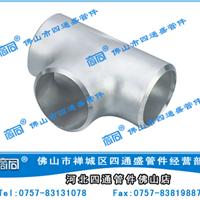 供应四通盛国标碳钢三通GB12459-2005