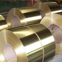 供应嘉兴H62黄铜带厂家,0.2mm黄铜带报价