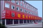 东阳市歌意红木家具有限公司