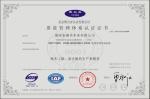 博天亚质量管理体系证书