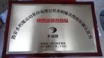 陕西省著名商标