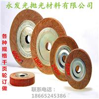 机抛圆管专用千页轮 各种规格订做