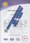 国际质量体系认证书
