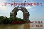 济宁华宇消防科技发展有限公司