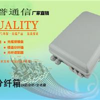 供应广电24芯光纤分线箱
