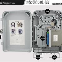 16芯光纤分线箱/载誉
