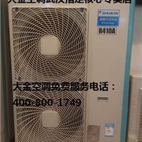 武汉大金空调供应