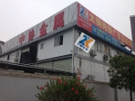 东莞市长安中协金属材料有限公司