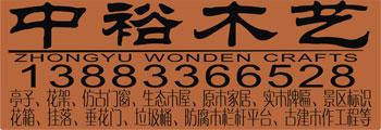 重庆中裕木制工艺品有限公司
