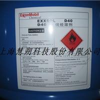 供应脱芳烃环保涂料溶剂Exxsol D40