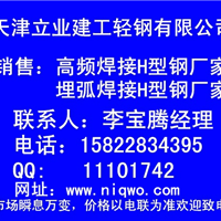 供应天津立业高频焊接H型钢  高频焊H型钢