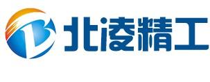 西安北凌精工科技有限公司