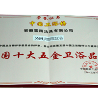 中国十大五金卫浴品牌