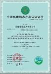 中国环境标志体系认证证书