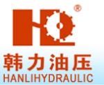 韩力油压(中国)有限公司