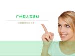 广州胶之宝建材有限公司