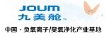 上海九美医疗器械有限公司