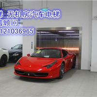 供应上海市嘉定区汽车电梯、无机房汽车电梯