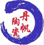 景德镇丹帆陶瓷有限责任公司