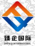 上海臻企国际贸易有限公司