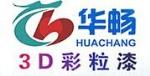 武汉德润洁环保科技有限公司