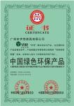 中国绿色环保证书