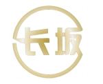当阳市十里长坂实业有限公司
