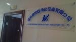 福州精控自动化设备有限公司