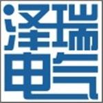 东莞市泽瑞电气科技有限公司