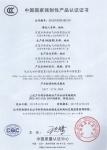 GWJ国家强制性产品认证证书