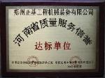 河南省质量服务质量信誉达标单位