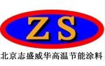 北京高温防腐涂料公司