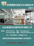 北京美通伟业建筑材料有限公司