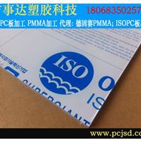 供应韩国ISOPC板【ISOPC板材】ISO光扩散板