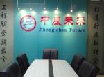 中辰未来塑胶地板有限公司