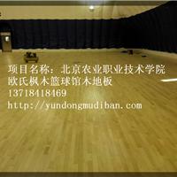篮球地板_篮球木地板品牌_篮球馆木地板价格
