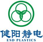 深圳市健阳塑化有限公司