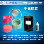 供应手板模型设计硅胶手板硅胶