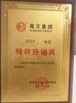 禹王防水代理证书